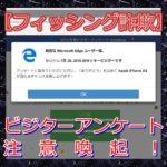 フィッシング詐欺/ビジターアンケート注意喚起!