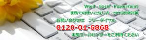 Word・Excel・PowerPoint・実務での使いこなし方・MOS資格対策