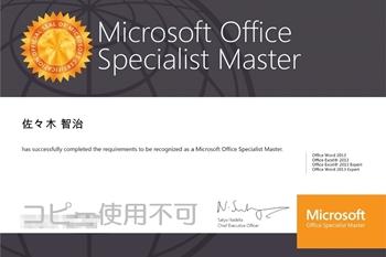 Microsoft Office Specialist Master合格証