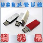 USBメモリは消耗品