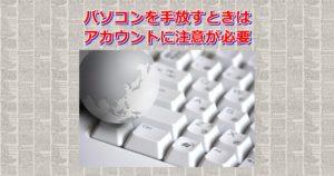 パソコンを手放すときはアカウントに注意が必要