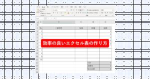 効率の良いエクセル表の作り方