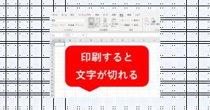 印刷すると文字が切れる