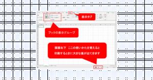 ブックの表示グループ/画面右下 ここの使い方を覚えると印刷するときに大きな差が出てきます