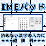 IMEパッドは読めない漢字を入力するときに超便利