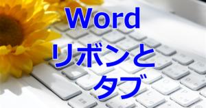 Word/リボンとタブ