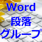 Word/段落グループ