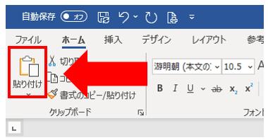 クリップボードグループ/貼り付け・イメージ画像