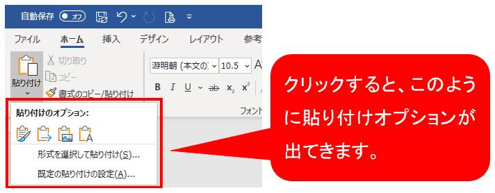 クリップボードグループ/貼り付け・イメージ画像3