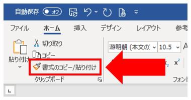 クリップボードグループ/書式のコピー/貼り付け・イメージ画像