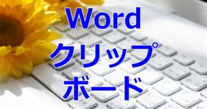 Word/クリップボード