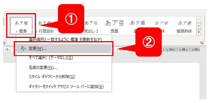 スタイル変更(イメージ画像)