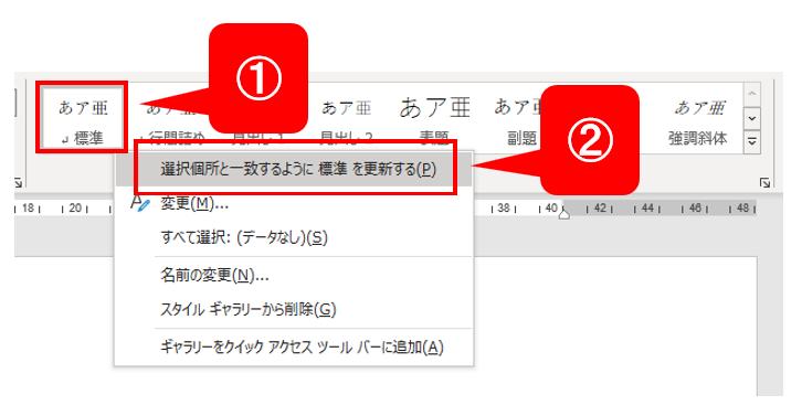 スタイル変更(イメージ画像2)