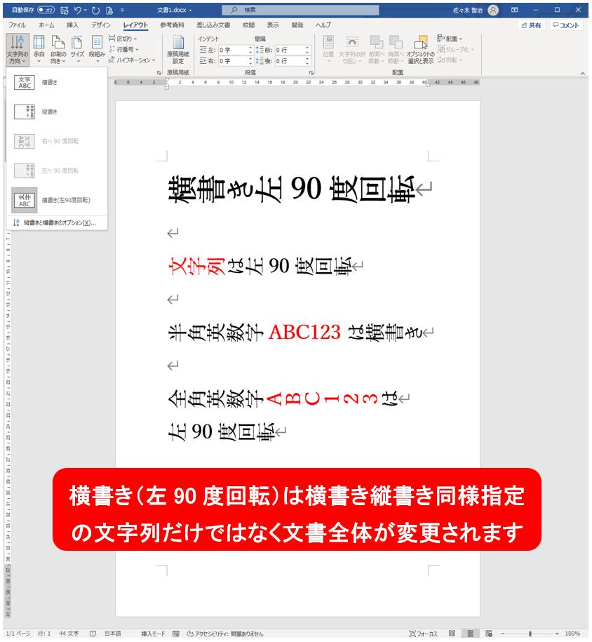 横書き(左90度回転)は横書き縦書き同様指定の文字列だけではなく文書全体が変更されます