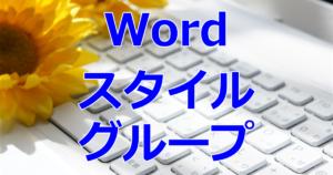 Word/スタイルグループ