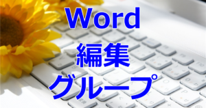 Word/編集グループ