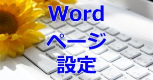 Word/ページ設定グループ