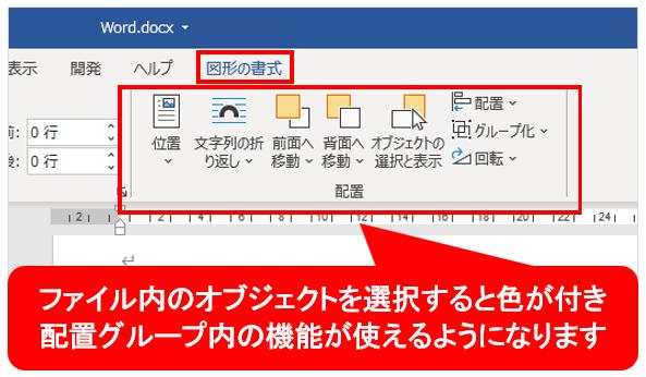 ファイル内のオブジェクトを選択すると色が付き、配置グループ内の機能が使えるようになります。