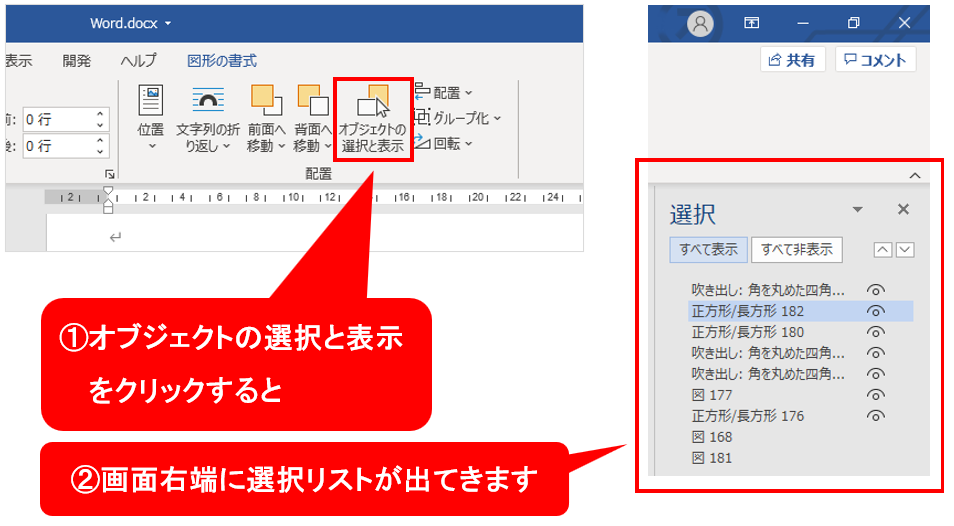 オブジェクトの選択と表示をクリックすると、画面の右側に選択リストが出てきます。