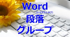 Word/(レイアウトタブ)段落グループ