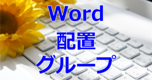 Word/配置グループ