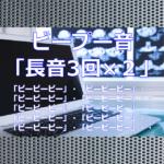 ビープー音「長音3回×2」