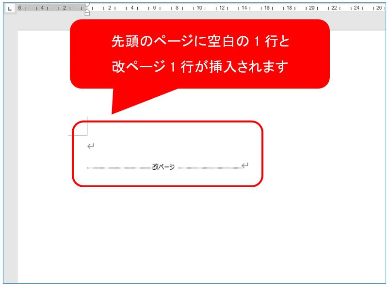 先頭のページに空白の1行と改ページ1行が挿入されます