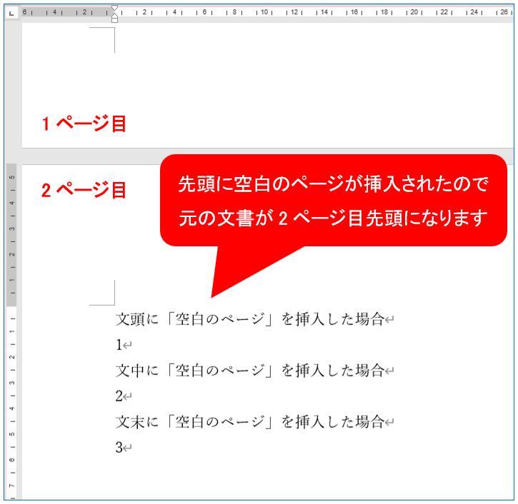 先頭に空白のページが挿入されたので元の文書が2ページ目先頭になります