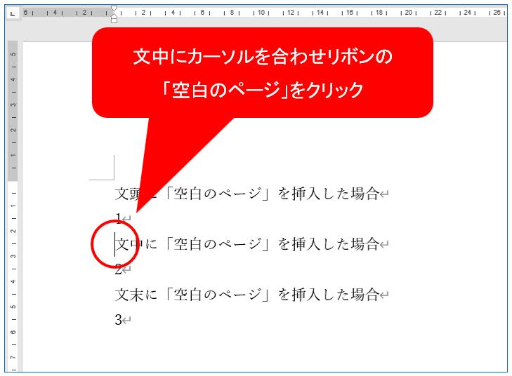 文中にカーソルを合わせリボンの「空白のページ」をクリック