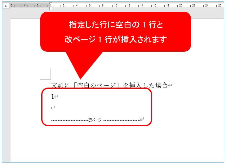 指定した行に空白の1行と改ページ1行が挿入されます