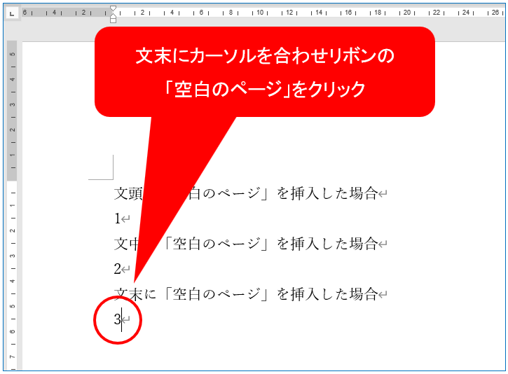 文末にカーソルを合わせリボンの「空白のページ」をクリック