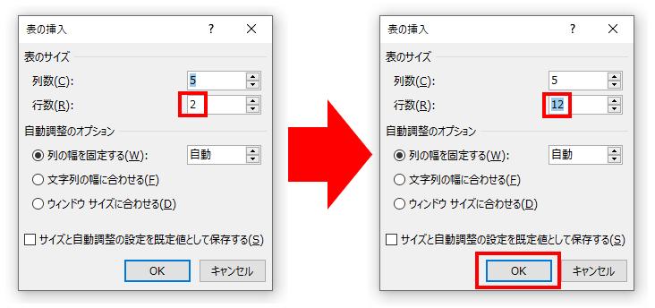 表の挿入ダイヤログボックス(イメージ画像)