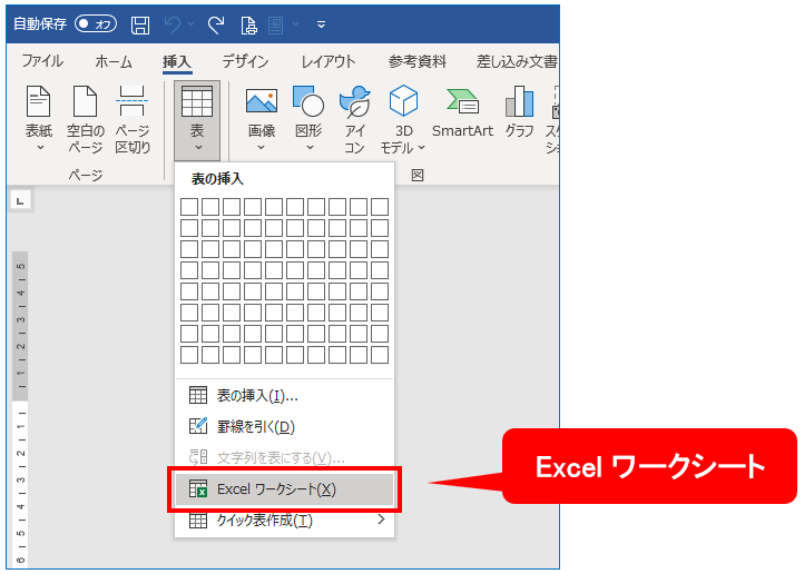 Excelワークシート