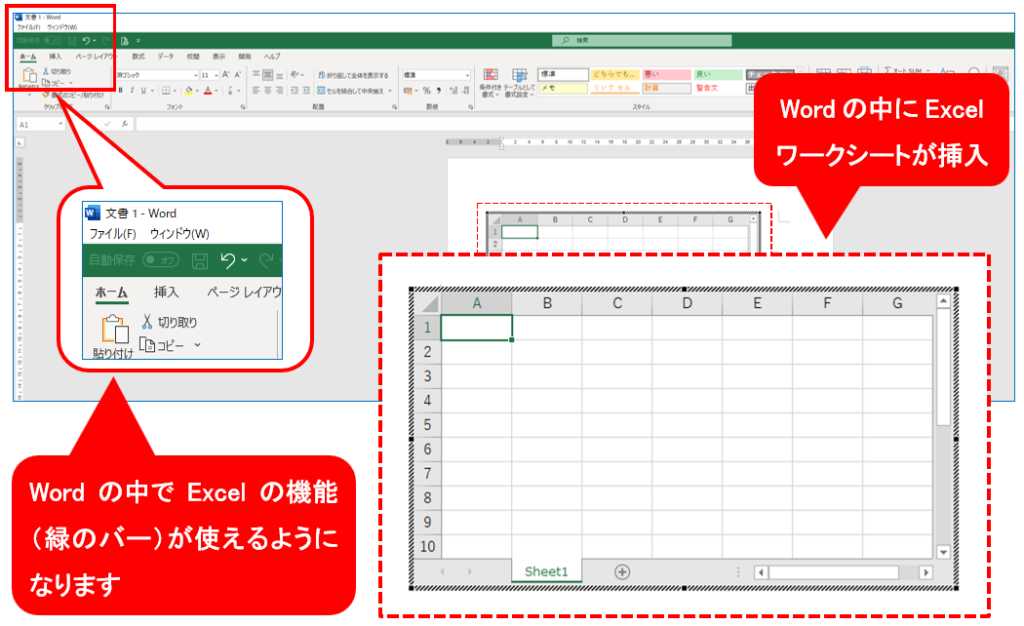 Excelワークシート挿入イメージ画像