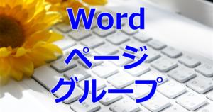 Wordページグループ