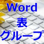 Word表グループ