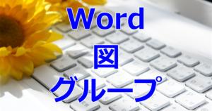 WORD図グループ